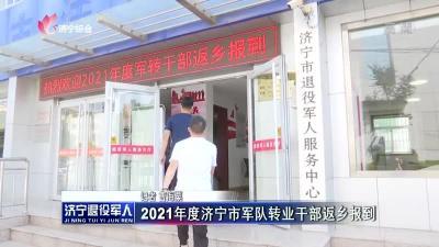 2021年度济宁市军队转业干部返乡报到