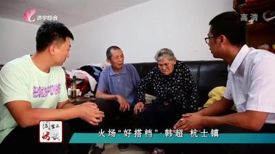 """闫虹访谈丨火场""""好搭档""""·韩超 杭士镇"""