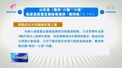 """山東省《落實""""六穩""""""""六保""""促進高質量發展 政策清單(第四批)》(一)"""