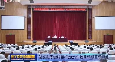 邹城市委党校举行2021年秋季学期开学典礼