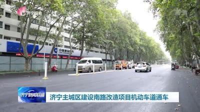 济宁市主城区建设南路改造项目机动车道通车