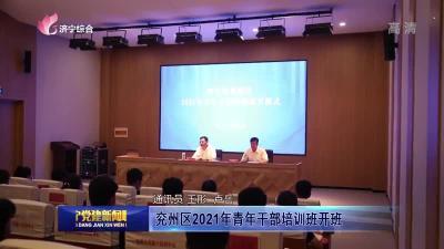 济宁市兖州区青年干部培训班开班