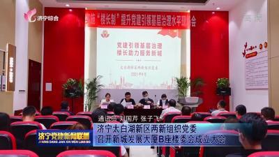 太白湖新区两新组织党委召开新城发展大厦B座楼委会成立大会