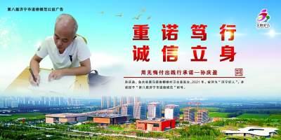【第八屆濟寧市道德模范公益廣告】孫慶盈