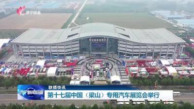 第十七届中国(梁山)专用汽车展览会举行