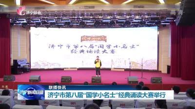 """济宁市第八届""""国学小名士""""经典诵读大赛举行"""
