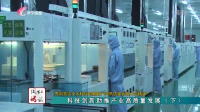 闫虹访谈丨科技创新助推产业高质量发展(下)
