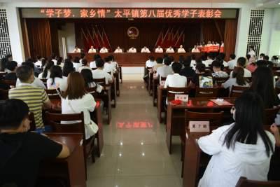 鄒城太平鎮:優秀學子受表彰 獎學金助力求學路