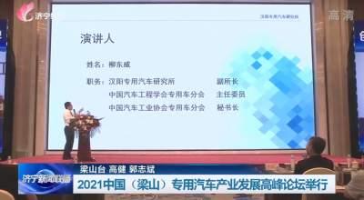 2021中国(梁山)专用汽车产业发展高峰论坛举行