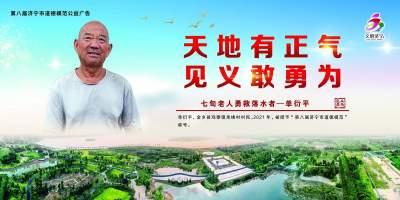 【第八屆濟寧市道德模范公益廣告】單衍平