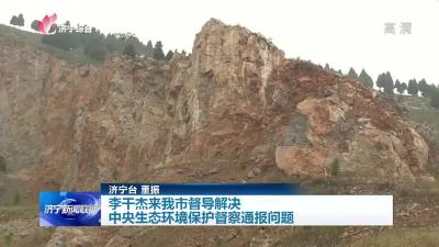 李干杰来济宁市督导解决中央生态环境保护督察通报问题