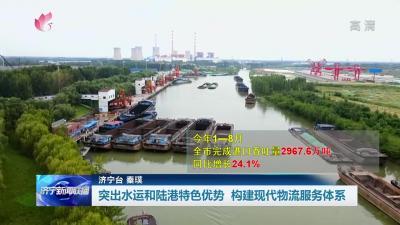突出水运和陆港特色优势 构建现代物流服务体系