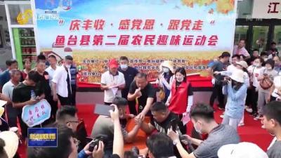 跟着《山东新闻联播》看鱼台稻田画与农民趣味运动会礼赞丰收