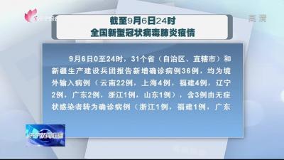 截至9月6日24時全國新型冠狀病毒肺炎疫情