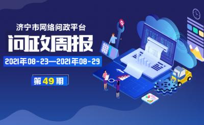 济宁市网络问政平台|一周问政热点(8月23日—8月29日)