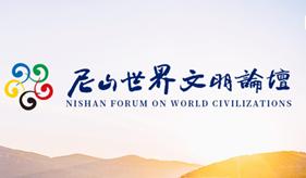 历届尼山世界文明论坛成果回顾!第七届将于9月27日在曲阜开幕