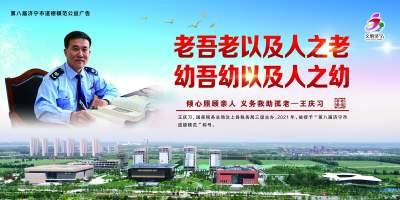 【第八届济宁市道德模范公益广告】王庆习