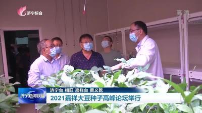 2021嘉祥大豆种子高峰论坛举行