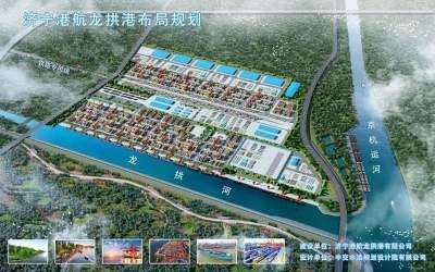 济宁市国资委打好港产融合发展主动仗