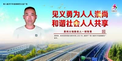 【第八屆濟寧市道德模范公益廣告】胡智勇