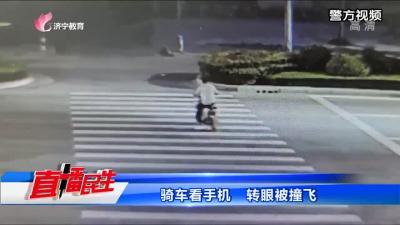 骑车看手机 转眼被撞飞