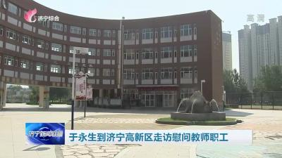 于永生到济宁高新区走访慰问教师职工