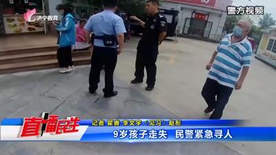 9歲孩子走失 民警緊急尋人