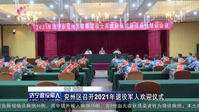 兖州区召开2021年退役军人欢迎仪式