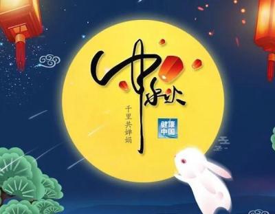 快收藏!中秋节,守护健康的要诀展示