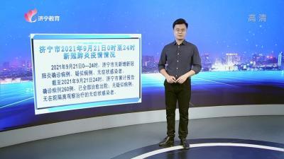 济宁市2021年9月21日0时至24时新冠肺炎疫情情况