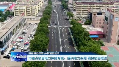 济宁市全力做好重点项目电力保障 确保项目顺利推进