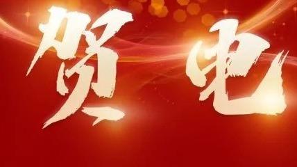 要聞 | 山東省委省政府向第16屆殘奧會中國體育代表團致賀電