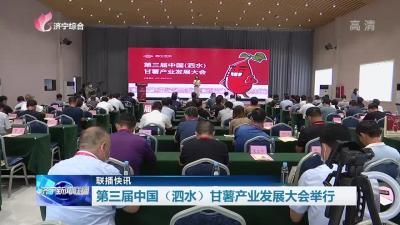 第三届中国(泗水)甘薯产业发展大会举行