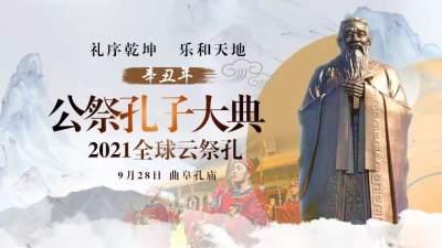 【回顾】纪念孔子诞辰2572周年—辛丑年祭孔大典