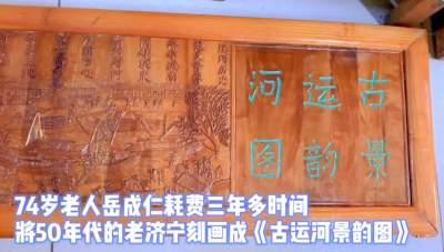 木雕里的濟寧印象 | 74歲老人花費三年刻成《古運河景韻圖》