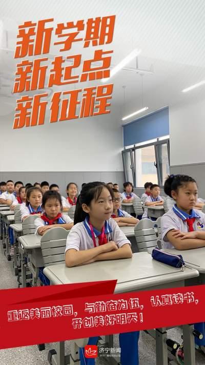 海报 | 开学第一天,加油!小小少年