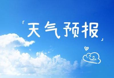 """山东省气象局发布降雨预报和""""中秋节""""天气预报"""