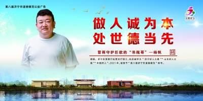 【第八屆濟寧市道德模范公益廣告】楊帆