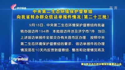 中央第二生态环境保护督察组向山东省转办群众信访举报件情况(第二十三批)