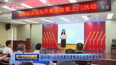 金乡县:以高质量新濠天地娱乐推动企业高质量发展