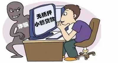 警惕!济宁一男子向虚假网贷平台贷款,没到账反被骗9000元
