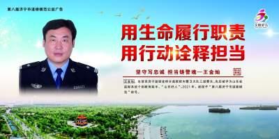 【第八屆濟寧市道德模范公益廣告】王金燦