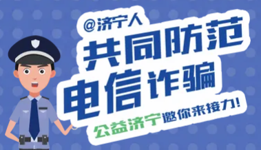 H5公益廣告 | 共同防范電信詐騙 公益濟寧邀你來接力!