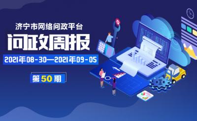 济宁市网络问政平台|一周问政热点(8月30日—9月5日)