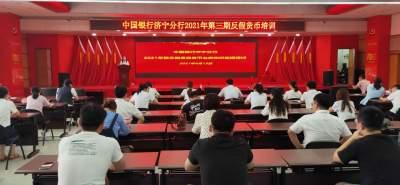 中行济宁分行开展2021年第三期反假货币现场实操培训