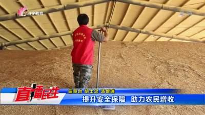 提升安全保障 助力農民增收