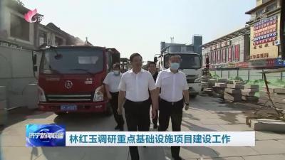 林红玉调研重点基础设施项目建设工作