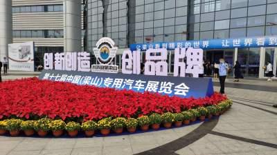 第17届中国(梁山)专用汽车展览会开幕