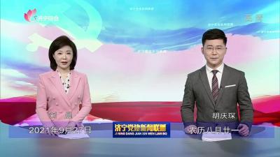 新濠天地官网新濠天地娱乐新闻联播_20210927