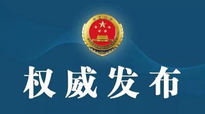 济宁检察机关依法对王召强决定逮捕